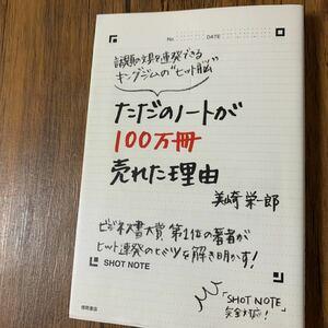 """ただのノートが100万冊売れた理由 話題の文具を連発できるキングジムの""""ヒット脳""""」美崎栄一郎定価¥ 1,430"""
