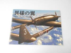 異様の翼 キ94Ⅰ モックアップ写真集 同人誌