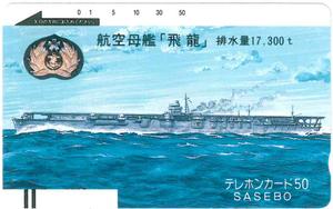 航空母艦「飛龍」テレカ 未使用品 フリー330-1416