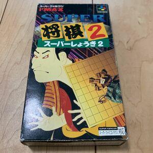 スーパーファミコン スーパー将棋2