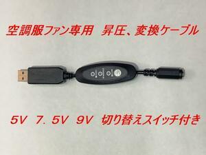 サンエスファンに使える スイッチ付ショートタイプ モバイルバッテリー用USB変換ケーブル 9V 昇圧ケーブル 即日/作業服/空調服 SASWS