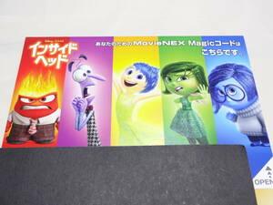 【未使用】インサイド・ヘッド Disney ディズニー PIXAR ピクサー MovieNEX デジタルコピー マジックコード【Magicコードのみ】