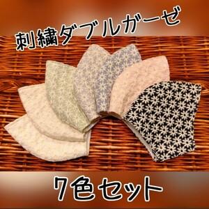 刺繍 ダブルガーゼ 7色セット 立体インナー 立体カバー