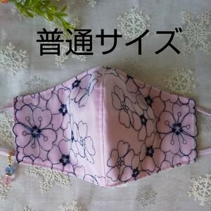 立体インナーハンドメイド、綿ガーゼ、チュール刺繍レース(ピンク×ホワイトブルー刺繍レース)(普通サイズ)アジャスター付、チャーム付