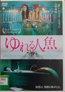 DVD R落●ゆれる人魚/キンガ・プレイス