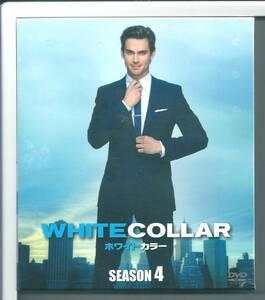 ・送料無料★DVD ホワイトカラー シーズン4 DVDコレクターズBOX (SEASONSコンパクト・ボックス) 外装不良