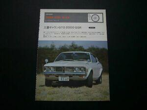 ギャラン GTO 当時物 記事18ページ 検:ポスター カタログ