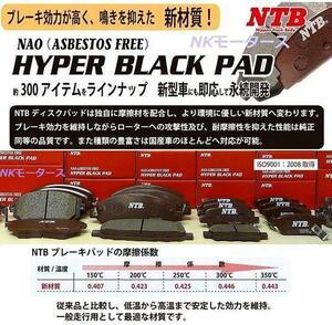 【あすつく!高品質】 フロントブレーキパッド CR-Z ZF1 フロントパッド メーカーNTB製 CRZ CR-Z