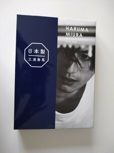 三浦春馬 日本製 +PHOTO BOOK