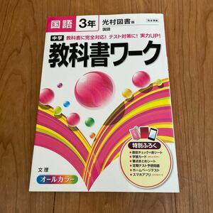 教科書ワーク  光村図書 中学3年 国語