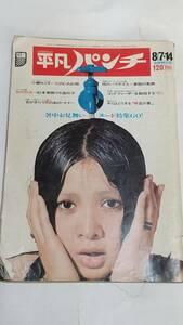 昭和47年8月7日14日号 平凡パンチ 小柳ルミ子 シャンテEX