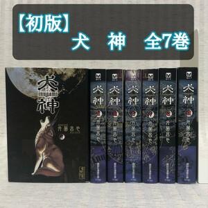 【文庫版】犬神 全巻 完結 7冊セット 初版 外薗昌也