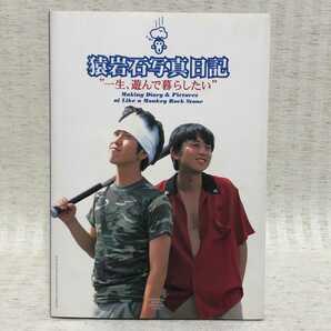 【初版】「猿岩石写真日記 一生、遊んで暮らしたい」 猿岩石 有吉弘行 1997年発行