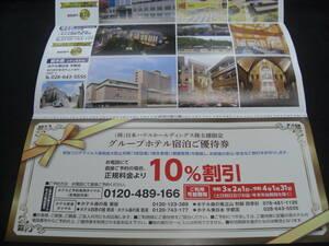 日本ハウスホールディングス 株主優待  宿泊優待券