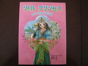 リトルプリンセス(ささやきのアザラ姫)【ポプラ社】