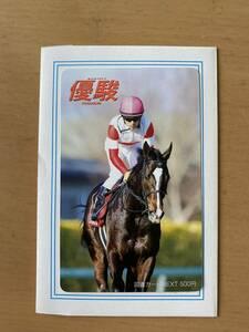 【非売品】 月刊優駿2020.4月号図書カードNEXT(未使用品500円)・ダノンプレミアム