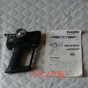 フタバ 送信機  Futaba ラジコン