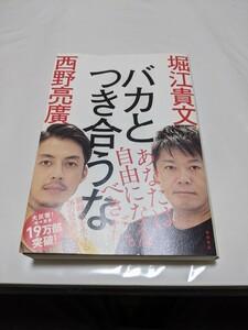 バカとつき合うな  堀江貴文&西野亮廣