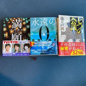 文庫本3巻セット