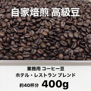 10月の深煎りブレンド 自家焙煎 高級コーヒー豆 400g