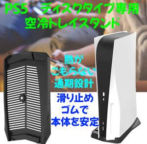PS5 ディスクエディション専用 空冷トレイ スタンド