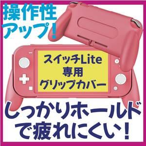 Switch LITE スイッチ ライト グリップ カバー コーラル ピンク