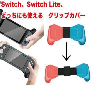 どちらも使える! スイッチ マルチグリップカバー Switch Lite 赤青