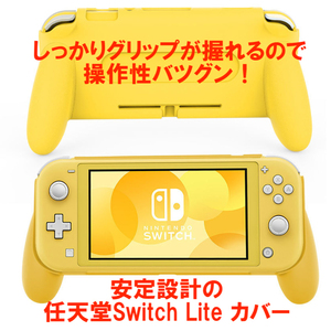 Switch LITE スイッチ ライト グリップ カバー イエロー