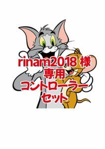 rinam2018様専用コントローラーセット