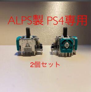 ps4 コントローラースティック基盤 2個セット