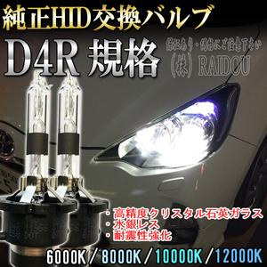 ピクシス スペース H23.11- L575A ヘッドライト D4R バルブ 純正交換タイプ ロービーム HID仕様車 車検対応