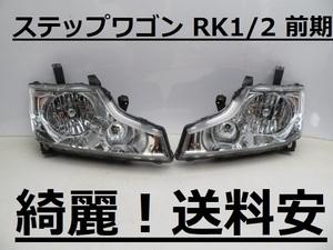 綺麗です!送料安 ステップワゴン RK1 RK2 前期 ハロゲンライト左右SET 100-22012 打刻印(00) ♪♪A