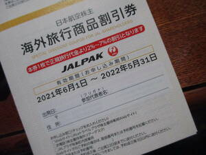 送料63円~★日本航空JAL 株主優待 海外旅行商品割引券