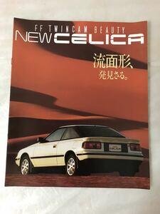 ★トヨタ自動車「セリカ/T160型前期/ダイジェストカタログ/7頁/1985年8月初回版」中古冊子/4代目流面形CELICA/TOYOTA/FF3ドアクーペ/WRC★