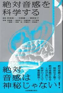 絶対音感を科学する 書籍 日本語