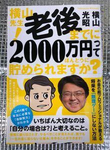 横山先生!老後までに2000万円って ほんとうに貯められますか? 横山光昭 KADOKAWA