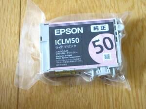 EPSON エプソン 純正インク カートリッジ ICLM50 ライトマゼンタ ☆新品未開封☆
