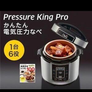 ショップジャパン プレッシャーキングプロ 電気圧力鍋  未開封品