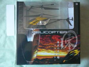 【未開封新品・美品】HELICOPUTER零れいーZERO-