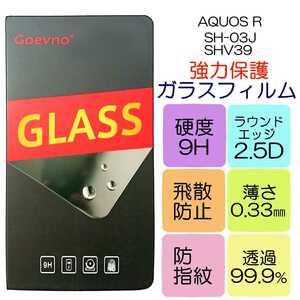 液晶保護ガラスフィルム AQUOS R対応 SH-03J SHV39