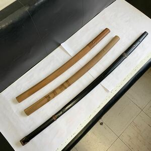 白鞘 脇差 軍刀 日本刀 拵え 計3点