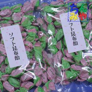 ソフトこんぶ飴(おまとめ250g×2P)オブラート包み、ひねり包装の柔らかなこんぶ飴♪美味しい昆布飴はこれ~【送料込】