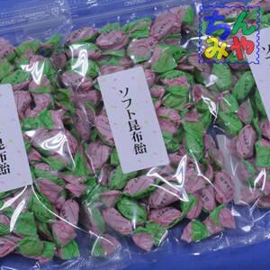 ソフトこんぶ飴(おまとめ250g×3P)オブラート包み、ひねり包装の柔らかなこんぶ飴♪美味しい昆布飴はこれ~【送料込】