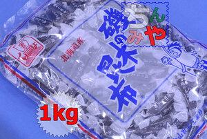 磯の木昆布(どっさり1kg)磯の香りがたまらない一口おつまみ昆布♪北海道産珍味昆布…【送料込】