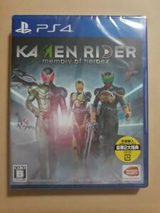 PS4 KAMEN RIDER memory of heroez 新品未開封