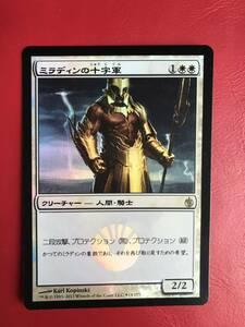 《ミラディンの十字軍/Mirran Crusader》[BOXプロモ] 白
