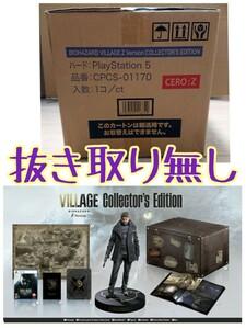 ★更に!【週末クーポン】 BIOHAZARD VILLAGE Z Version COLLECTOR'S EDITION PS5