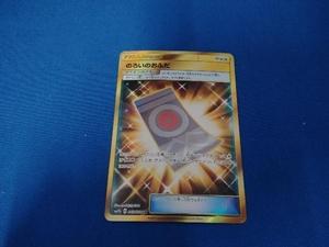 ポケモンカードゲーム のろいのおふだ(063/050) UR グッズ SM7b フェアリーライズ