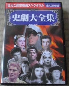 史劇大全集  DVD 10枚組のうち十字軍が欠品 ネコポス送料無料(出品者負担)同梱値引きあり 厚さ制限のため緩衝材なし