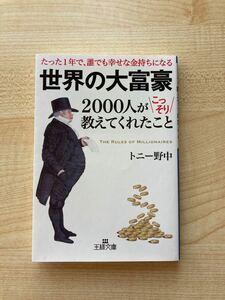 書籍「世界の大富豪 2000人がこっそり教えてくれたこと」トニー野中著